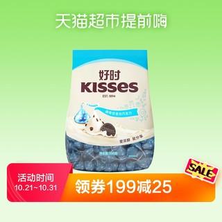 HERSHEY'S/好时KISSES曲奇奶香白巧克力500g电商版新老包装随机