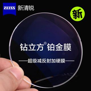 ZEISS 蔡司 新清锐系列 1.60折射率 钻立方铂金膜 2片 + 店内250元内镜框任选