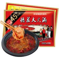 德庄 老火锅底料 重庆特产 中辣 150g