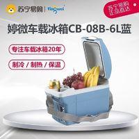 婷微 CB-08B 汽车车载迷你电子制冷冷暖冰箱 6L升蓝色 *3件