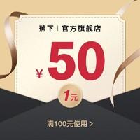 蕉下官方旗舰店满100元-50元店铺优惠券11/21-12/31+凑单品