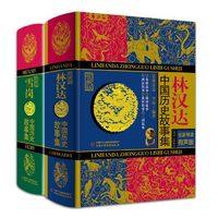 《林汉达·雪岗:中国历史故事集》
