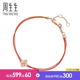 周生生 18K红色黄金吉祥红绳幸运钻石手链 本命年 87590B 17厘米