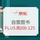 新增券码、促销活动:京东 图书上新周 自营图书 每满200-100,叠券满200-125