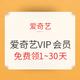 移动专享:爱奇艺 VIP等级会员等级V2以上 免费领1~30天爱奇艺VIP会员
