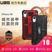 UAG新款iPhoneXR手机壳苹果iPhone XR保护套Xr军工防摔保护6.1寸