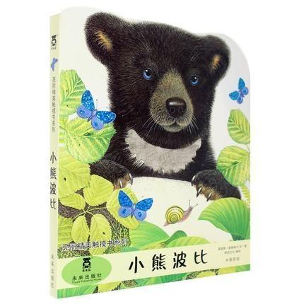 《小熊波比》乐乐趣中英双语精美触摸书