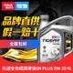 驾驰/THINKAUTO TIGEAR 全合成机油润滑油 全合成5W-30 SN PLUS 4L *3件 194元(需用券,合64.67元/件)