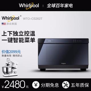 美国惠而浦(Whirlpool)蒸烤一体机26L家用蒸烤箱台式电烤箱蒸箱蒸汽烤箱多功能262T