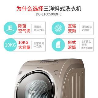 三洋DG-L100588BHC10公斤变频洗衣机