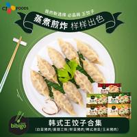 CJ bibigo必品阁王饺子490g*1袋装速冻水饺蒸饺煎饺速食