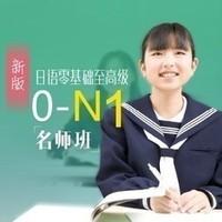 沪江网校 新版日语零基础至高级【0-N1名师学霸全额奖学金班】