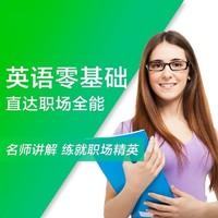 沪江网校 英语零基础直达职场全能【全额奖学金班】