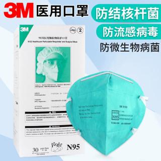3M 9132防护医用口罩N95 30个装