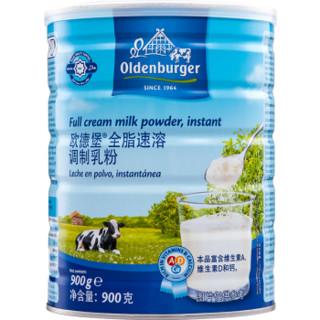 进口牛奶 欧德堡(Oldenburger)全脂速溶调制成人奶粉900g