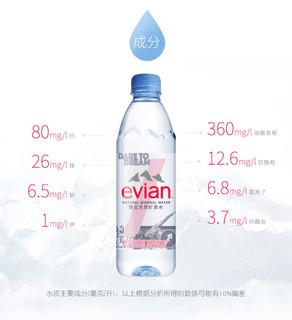 evian/依云矿泉水500ml*24