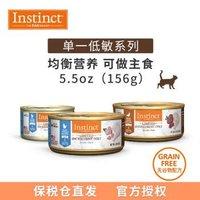 美国进口Instinct百利低敏火鸡罐头 442.6二十四罐156g *2件