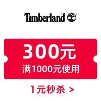 timberland官方旗舰店 满1000元-300元店铺优惠券 11/27-11/30