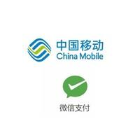 微信端:中国移动 X 微信支付   积分兑换立减券