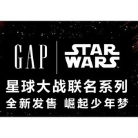 Gap中国官网 星球大战系列 全新发售