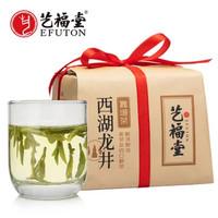 2019新茶 艺福堂茶叶绿茶 西湖龙井茶叶 雨前西湖龙井 靠谱茶经济型250克
