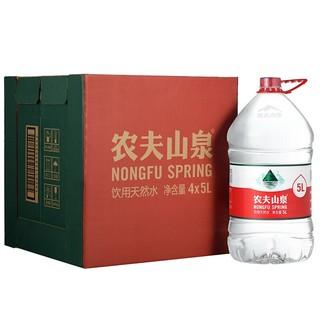 农夫山泉矿泉水5L*4桶装水饮用水纯净天然矿泉水大桶装家用煮饭泡茶饮水机可用 5L*4桶