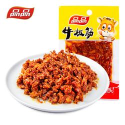 品品牛板筋 麻辣烧烤味牛肉干辣条零食小吃散装小包装12g*20袋 *3件
