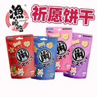 渔晓吃 狗狗磨牙零食 祈愿饼干 220g*3盒