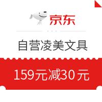 京东国际 凌美文具 满159元减30元优惠券
