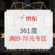促销活动:京东 361度官方旗舰店 黑五感恩季 抢满399-140元券,满89-70元专区