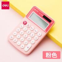 值友专享:deli 得力 1209A 计算器 粉色 送中性笔1支