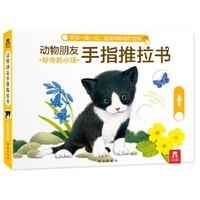 《乐乐趣·动物朋友手指推拉书:好奇的小猫》