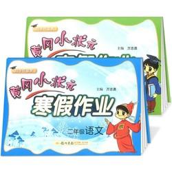 《2020 黄冈小状元 寒假作业 小学二年级 数学+语文》2本套装
