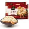必品阁(bibigo)韩式泡菜王饺子 350g*2 水饺 蒸饺 煎饺 锅贴 早餐食材