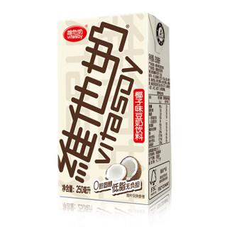 维他奶 vitasoy 椰子味植物蛋白豆奶250ml*24 椰汁豆奶 植物低脂低卡早餐奶