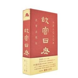 《故宫日历》(2020、庚子年)