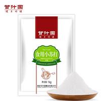 甘汁园   食用多功能小苏打粉    1000g