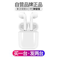 真无线蓝牙耳机 运动跑步迷你Pods2双耳苹果iPhone7/8/XR华为小米手机音乐耳机 梵帝西诺