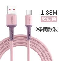 ASZUNE 艾苏恩 Type-C 5A快充 数据线 0.3-1.88米 两条装 多色可选