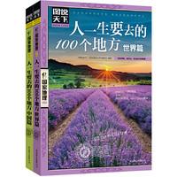 《图说天下 国家地理·人一生要去的100个地方:世界篇+中国篇》套装全2册
