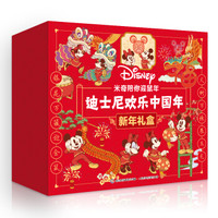 《米奇陪你迎鼠年·迪士尼欢乐中国年》新年礼盒