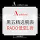 海淘活动:Ashford 网络星期一专场 精选腕表促销 RADO腕表低至1折,再享最高20%现金奖励~