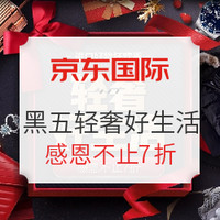 京东国际 进口好物狂欢季 黑五轻奢好生活专场
