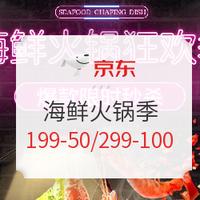 京东  海鲜火锅季 促销
