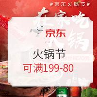 京东生鲜 火锅节