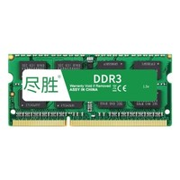 尽胜 DDR3 1066MHz/1333MHz 笔记本内存条 2GB