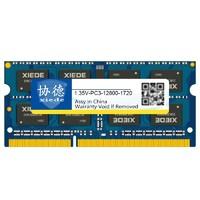 xiede 协德 DDR3 1333MHz 笔记本内存条 2GB