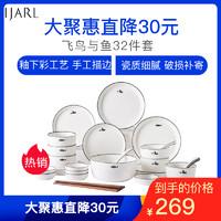 亿嘉IJARL 碗碟套装陶瓷餐具套装32头北欧釉下彩 飞鸟与鱼系列 *3件
