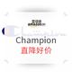 中亚Prime会员:亚马逊 Champion 品牌促销汇总 不说废话,直降好价~