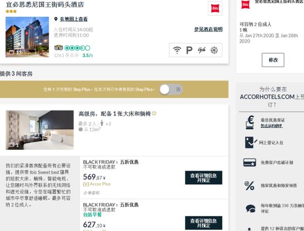 雅高酒店集团黑五促销 全球酒店6折